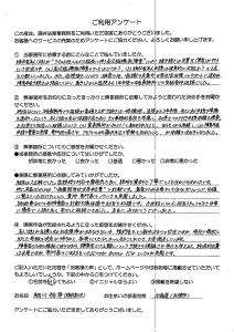 細川裕希様アンケート