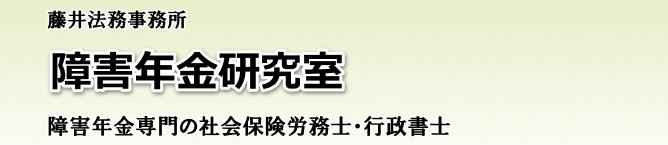 障害年金研究室 北海道札幌市 藤井法務事務所