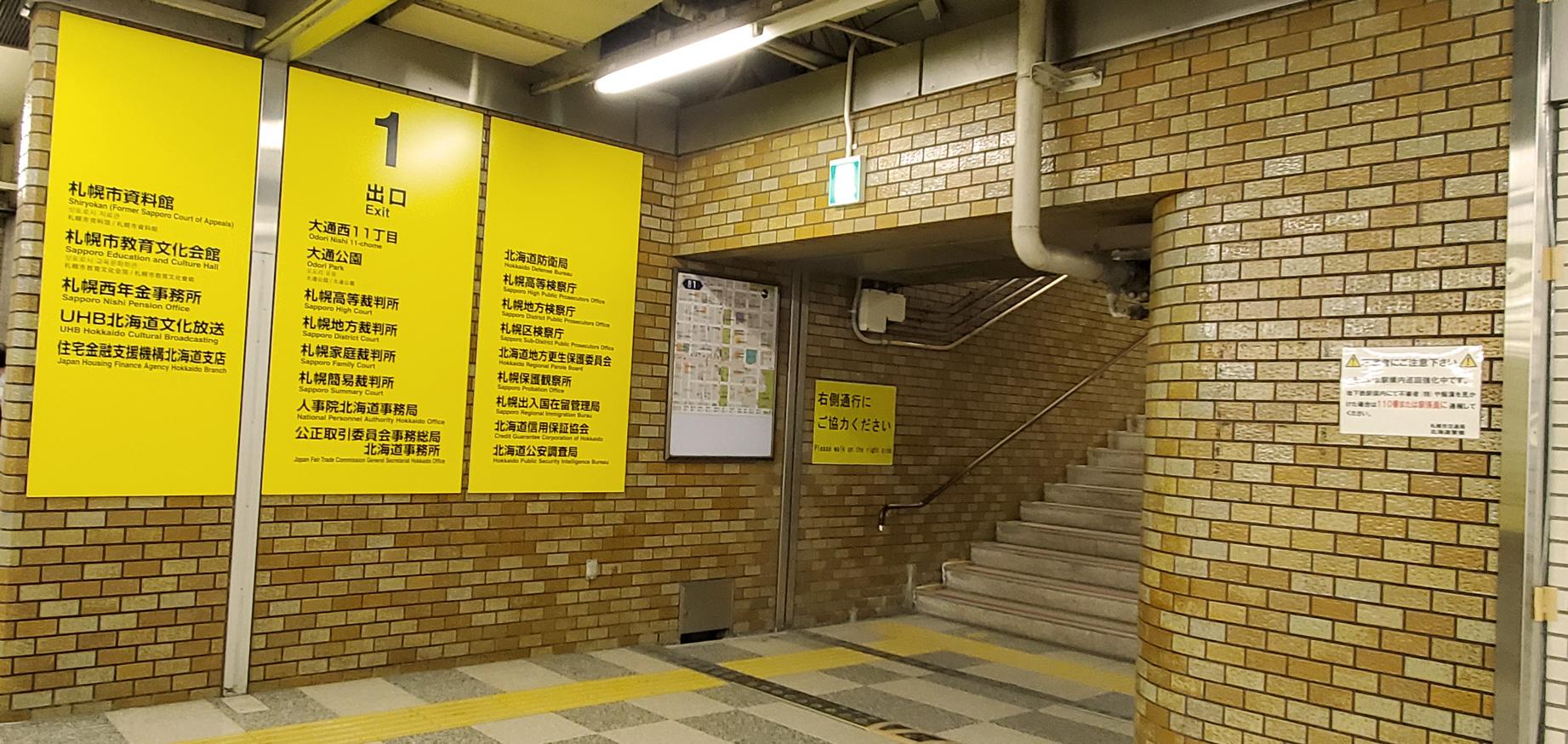 地下鉄1番出口